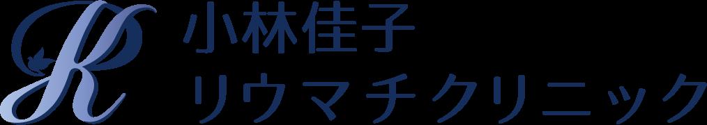 小林佳子リウマチクリニック