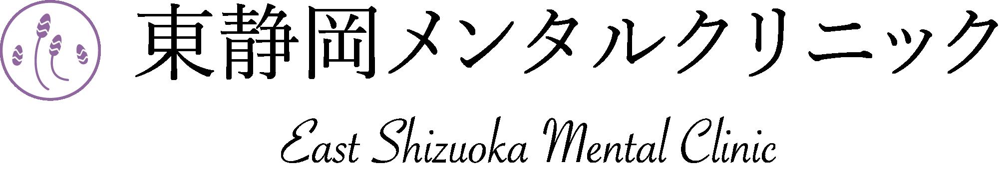 東静岡メンタルクリニック